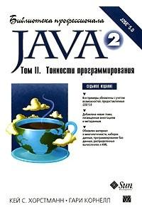 - Java 2. Библиотека профессионала. Том 2. Тонкости программирования