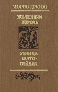 Морис Дрюон - Железный король. Узница Шато-Гайара (сборник)