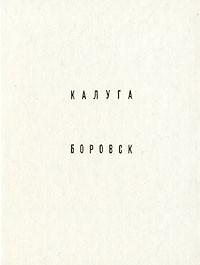М. Фехнер - Калуга. Боровск