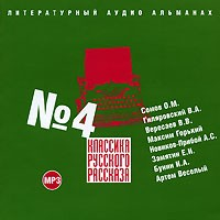 - Классика русского рассказа № 4 (сборник)