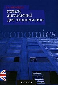 В. А. Миловидов - Новый английский для экономистов