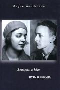 Лидия Анискович - Ариадна и Мур. Путь в никуда