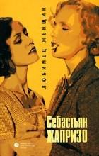 Себастьян Жапризо - Любимец женщин