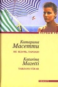 Катарина Масетти - Не плачь, Тарзан!