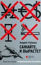 Андрей Рубанов - Сажайте, и вырастет