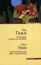 Уве Тимм - Открытие колбасы «карри»