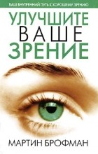 Мартин Брофман - Улучшите ваше зрение