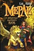 Кай Майер - Мерле и повелитель подземного мира. Книга 2