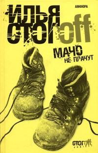 Илья Стогoff - Мачо не плачут