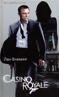 Обложки русских изданий казино рояль кто победил в казино вулкан