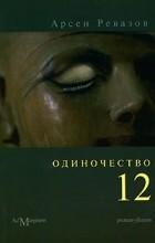 Арсен Ревазов - Одиночество-12