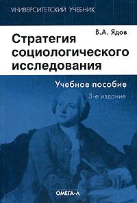 В. А. Ядов - Стратегия социологического исследования