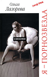 порно censored ольгу фото