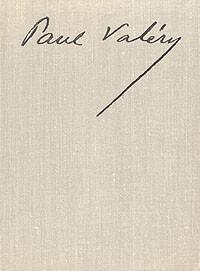 Поль Валери - Об искусстве