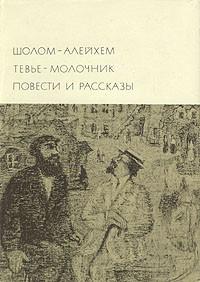 Шолом-Алейхем  - Тевье-молочник. Повести и рассказы (сборник)