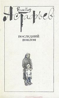 Виктор Астафьев - Последний поклон. В двух томах. Том 1 (сборник)