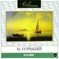 М. Горький - Избранное (сборник)