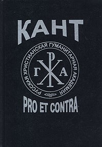 без автора - Кант: pro et contra