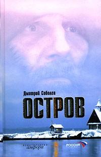 Дмитрий Соболев - Остров. Органическая химия. Овраг на горе (сборник)