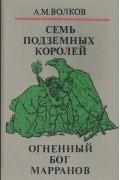Александр Волков - Волшебные сказки в 3-х книгах. Книга 2. Семь подземных королей. Огненный бог Марранов