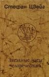 Стефан Цвейг — Звездные часы человечества: исторические миниатюры
