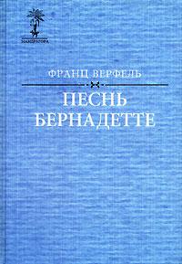 Франц Верфель - Песнь Бернадетте