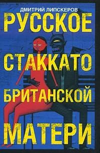 Дмитрий Липскеров - Русское стаккато - британской матери