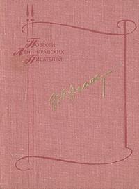 Ф. А. Абрамов - Деревянные кони. Пелагея. Алька. Безотцовщина. Вокруг да около. Жила-была Семужка (сборник)