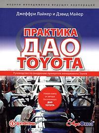 Джеффри Лайкер и Дэвид Майер — Практика дао Toyota. Руководство по внедрению принципов менеджмента Toyota
