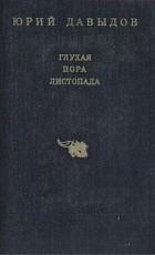 Юрий Давыдов - Глухая пора листопада