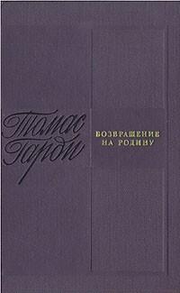 Томас Гарди - Возвращение на родину