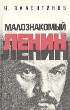 - Малознакомый Ленин