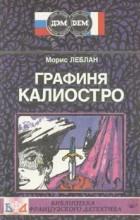 Морис Леблан - Графиня Калиостро. Полая игла (сборник)