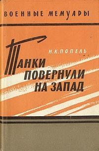 Николай Попель - Танки повернули на запад