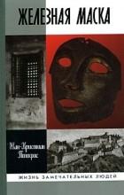 Жан-Кристиан Птифис - Железная маска