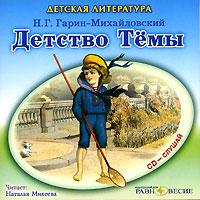 детство темы михайловский скачать бесплатно - фото 3