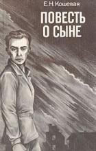 Е. Н. Кошевая - Повесть о сыне