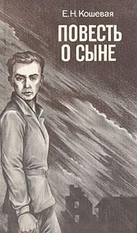 Елена Кошевая - Повесть о сыне