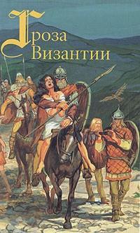 - Гроза Византии (сборник)