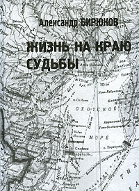 Александр Михайлович Бирюков - Жизнь на краю судьбы