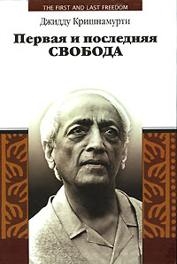 Джидду Кришнамурти - Первая и последняя свобода