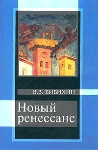 В. В. Бибихин - Новый ренессанс