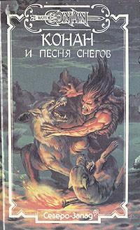 Дуглас Брайан - Конан и Песня Снегов (сборник)