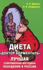 С. Дрёмов, а. Кондрашов. Лучшая современная методика снижения веса.