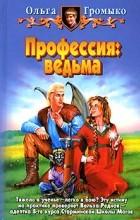 Ольга Громыко - Профессия: ведьма