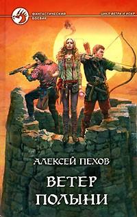 Алексей Пехов - Ветер полыни