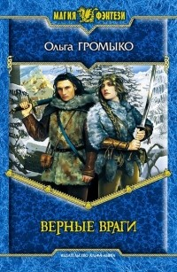 Ольга Громыко - Верные враги