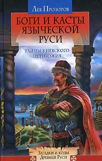 Лев Прозоров - Боги и касты языческой Руси. Тайны Киевского Пятибожия