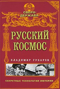 Владимир Губарев - Русский космос
