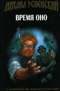 Михаил Успенский - Время Оно